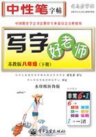写字好老师・苏教版・八年级(下册)(描摹)