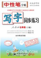 写字同步练习・人教版・七年级(下册)(描红)