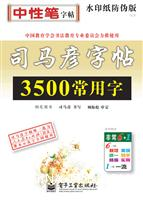 写字・3500常用字・钢笔楷书(描摹)