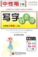 写字好老师・苏教版・二年级(下册)(描摹)