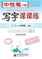 写字课课练・人教版・八年级(下册)(描摹)