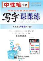 写字课课练・苏教版・六年级(下册)(描摹)
