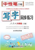 写字同步练习・人教版・八年级(下册)(描红)