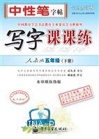 写字课课练・人教版・五年级(下册)(描摹)