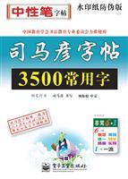 写字・3500常用字・钢笔行书(描摹)