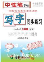 写字同步练习・人教版・二年级(下册)(描红)