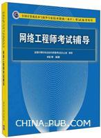 网络工程师考试辅导(全国计算机技术与软件专业技术资格(水平)考试参考用书)