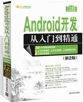 Android开发从入门到精通(第2版)(配光盘)(软件开发视频大讲堂)