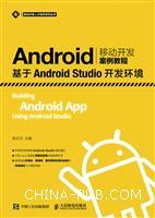 Android移动开发案例教程――基于Android Studio开发环境