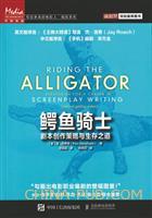 鳄鱼骑士:剧本创作策略与生存之道