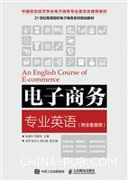 电子商务专业英语(附全套音频)