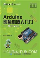 Arduino创意机器人入门 ――基于Mixly