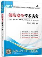 注册消防工程师考试教材配套用书――消防安全技术实务