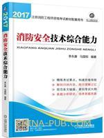 注册消防工程师考试教材配套用书――消防安全技术综合能力
