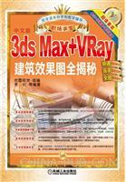 职场求生:3ds Max+VRay建筑效果图全揭秘