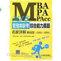 2018MBA、MPA、MPAcc管理类联考综合能力真题名家详解(基础版) 第2版