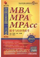 2018精点教材 MBA、MPA、MPAcc联考与经济类联考 逻辑1000题一点通 第3版