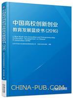 中国高校创新创业教育发展蓝皮书(2016)
