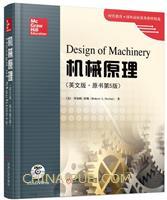 机械原理 (英文版.原书第5版)