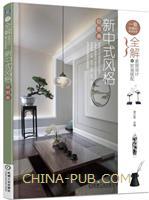 全解家居设计与软装搭配 新中式风格轻图典