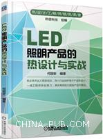 LED照明产品的热设计与实战