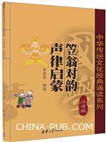 笠翁对韵・声律启蒙(中华传统文化经典诵读系列)