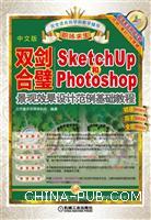 双剑合璧:Sketchup2015和PhotoShop景观效果设计范例基础教程