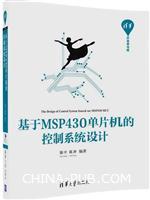 基于MSP430单片机的控制系统设计(清华开发者书库)