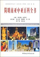 [特价书]简明南亚中亚百科全书