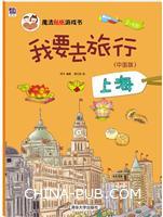 """我要去旅行(中国版):上海(""""酉酉和西西""""魔法贴纸游戏书)"""