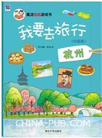 """我要去旅行(中国版):杭州(""""酉酉和西西""""魔法贴纸游戏书)"""