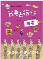 """我要去旅行(中国版):西安(""""酉酉和西西""""魔法贴纸游戏书)"""