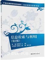 信息检索与利用(第2版)(21世纪高等学校规划教材・信息管理与信息系统)