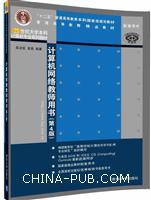 计算机网络教师用书(第4版)(21世纪大学本科计算机专业系列教材)