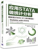 应用STATA做统计分析更新至STATA12(原书第8版)