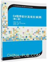 C#程序设计及项目实践(第二版)(21世纪高等学校计算机教育实用规划教材)