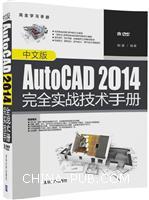 中文版AutoCAD2014完全实战技术手册(配光盘)(完全学习手册)