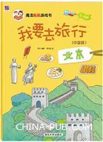 """我要去旅行(中国版):北京(""""酉酉和西西""""魔法贴纸游戏书)"""