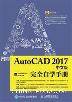 AutoCAD 2017中文版完全自学手册