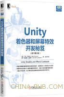 Unity着色器和屏幕特效开发秘笈(原书第2版)
