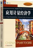 应用计量经济学(原书第7版)