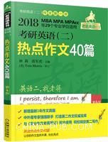 机工版 2018蒋军虎 考研英语