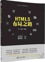 HTML5布局之路(水木书荟)