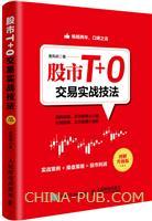 股市T+0交易实战技法(图解升级版)