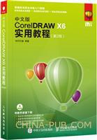 中文版CorelDRAW X6实用教程 第2版