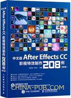 中文版After Effects CC影视特效制作208例 第2版