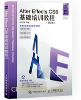 After Effects CS6基础培训教程 第2版