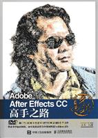 Adobe After Effects CC 高手之路