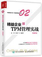 精益企业之TPM 管理实战(图解版)
