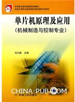 单片机原理及应用(机械制造与控制专业)